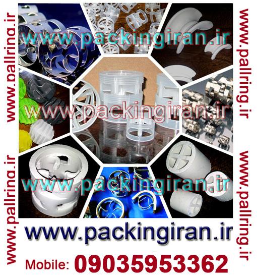 انواع پال رینگ پکینگ