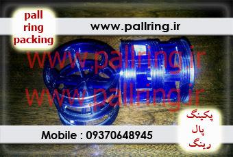 پکینگ پال رینگ پلی کربنات با تحمل دمای 150 درجه